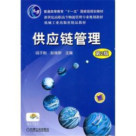 新世纪高职高专物流管理专业规划教材:供应链管理(第2版)