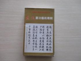 明信片 苏适书法艺术专辑 (8张)【701】