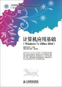 """计算机应用基础(Windows 7+Office 2010)(工业和信息化高职高专""""十二五""""规划立项教材)"""