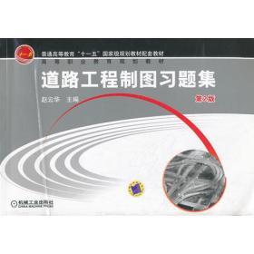 道路工程制图习题集 2版9787111369912(F5北2)