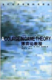 博弈论教程