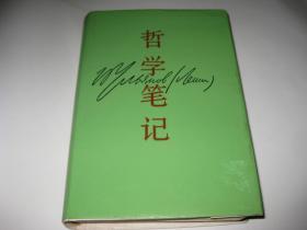 列宁 哲学笔记T1757--精装大32开9品多,有书衣,90年1版1印