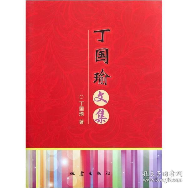 丁国瑜文集