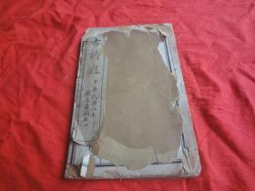 古诗选1-4卷(合订本) 中华民国八年