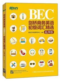 新东方 BEC剑桥商务英语级词汇精选(乱序版)