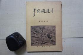 【仅见】1932年32开私印本:川边游记