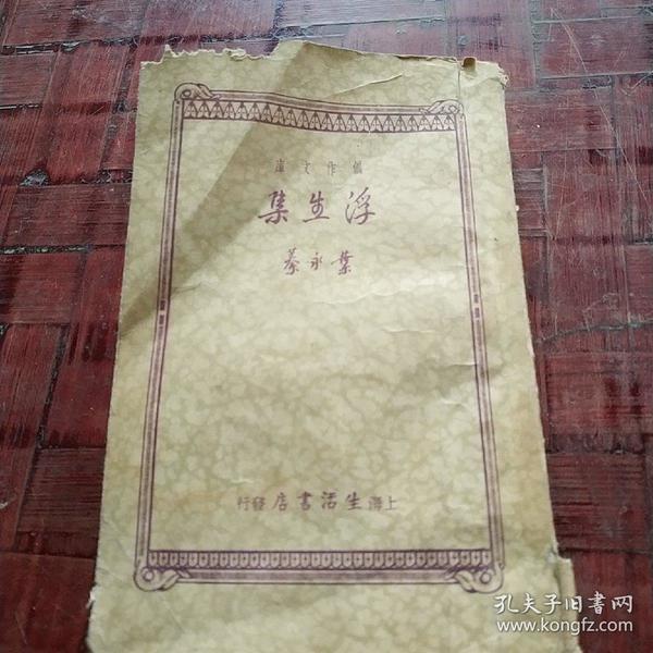 浮生集【民國三十二年初版】