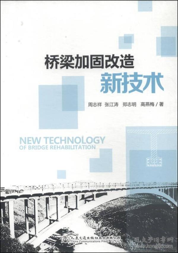 桥梁加固改造新技术