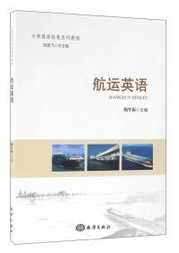 大学英语拓展系列教程:航运英语