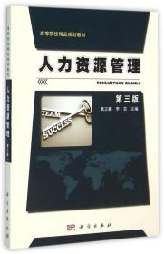 人力资源管理  第三版