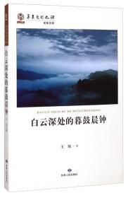 华夏文明之源·民族宗教:白云深处的暮鼓晨钟