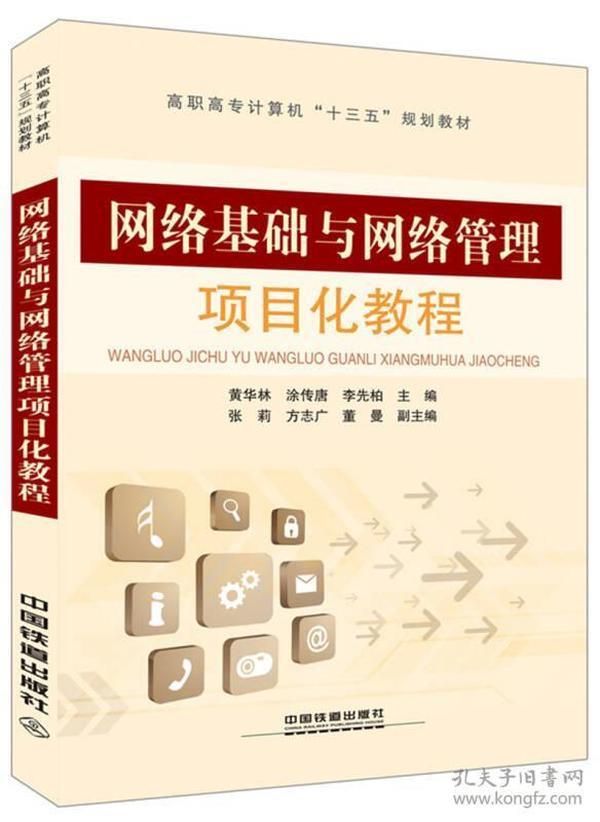 网络基础与网络管理项目化教程