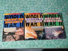 第二次世界大战重大战役大图系(1-3)3册合售