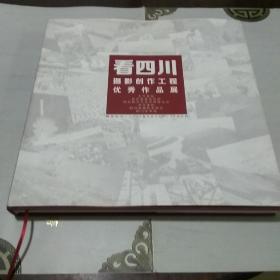 看四川 摄影创作工程优秀作品集(12大精装大厚本,160幅图,一版一印,仅印1000册)