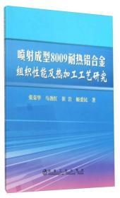 喷射成型8009耐热铝合金组织性能及热加工工艺研究