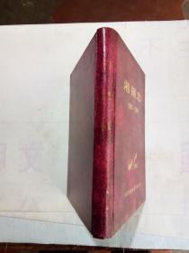 湘钢志   1981—1990