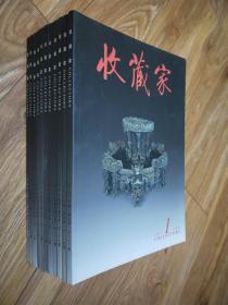 收藏家(2007年 1--12 【欠第九期】)共11本