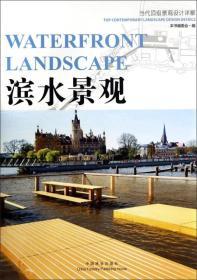 正版() 滨水景观-当代顶级景观设计详解本社中国林业出版社9787503875106ai1