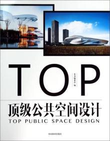 顶级公共空间设计