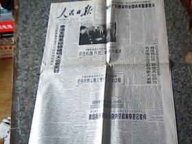 人民日报 1999年3月8日  1-8版