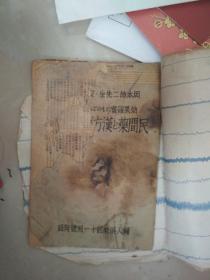 民间药 汉方药三百余种  日文 1939年  老中医药方