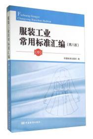 服裝工業常用標準匯編(第八版 中)