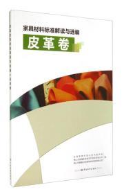 家具材料标准解读与选编 皮革卷