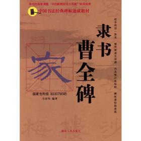 中国书法经典碑帖速成教材:隶书《曹全碑》