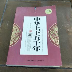 中华上下五千年(图文版)