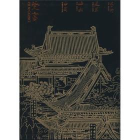 梵宫:中国佛教建筑艺术(豪华本)