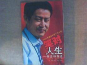 笑对人生-陈忠和自述(2003年感动中国十大人物) 作者中国女子排球队主教练陈忠和签赠本