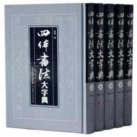 四体书法大字典 全5册 精装