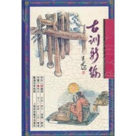 古训新编 李时人 戴逸如 上海科技教育出版社 9787542802576