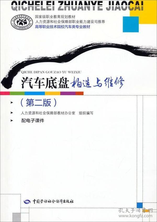 汽车底盘构造与维修(第二版)/高等职业技术院校汽车类专业教材