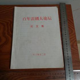 百年雷剧大论坛 雷剧学习研究收藏必备 广州湾 雷州半岛
