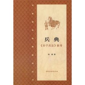 正版现货 兵典:〈孙子兵法〉新考出版日期:2008-08印刷日期:2008-08印次:1/1