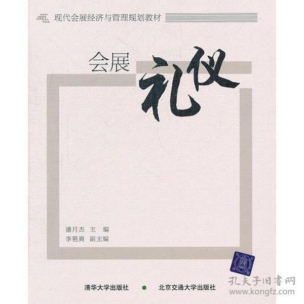 会展礼仪(现代会展经济与管理规划教材)