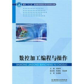 二手数控加工编程与操作 岳秋琴 北京理工大学9787564032913