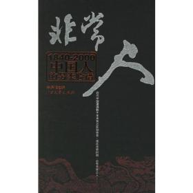 非常人:1840-2000中国人的另类脸谱  (黑色封面)