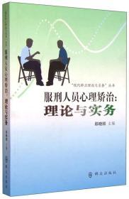 【二手包邮】服刑人员心理矫治(理论与实务) 邵晓顺 群众出版社