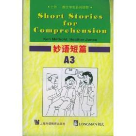 上外朗文学生系列读物:妙语短篇A3