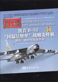 """波音B-52""""同温层堡垒""""战略轰炸机:拥有、维护和驾驶手册"""