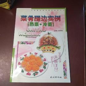 菜肴围边实例【热菜 冷菜】