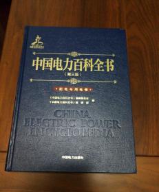 中国电力百科全书(第三版)配电与用电卷