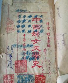 中华妇女文学史(无版权页)