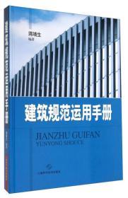 建筑规范运用手册