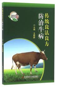 传统良法良方防治牛病