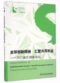 全球创新网络 汇聚共同利益:2015浦江创新论坛