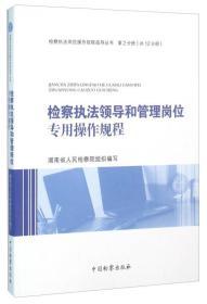 检察执法领导和管理岗位专用操作规程