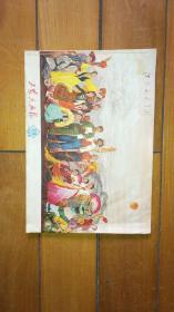 红色文献 工农兵画报 19 江山如此多娇封面 浙江工农兵画报社出版 详情见图